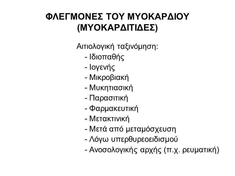 ΦΛΕΓΜΟΝΕΣ ΤΟΥ ΜΥΟΚΑΡΔΙΟΥ (ΜΥΟΚΑΡΔΙΤΙΔΕΣ) Αιτιολογική ταξινόμηση: - Ιδιοπαθής - Ιογενής - Μικροβιακή - Μυκητιασική - Παρασιτική - Φαρμακευτική - Μετακτ