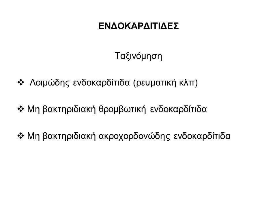 ΕΝΔΟΚΑΡΔΙΤΙΔΕΣ Ταξινόμηση  Λοιμώδης ενδοκαρδίτιδα (ρευματική κλπ)  Μη βακτηριδιακή θρομβωτική ενδοκαρδίτιδα  Μη βακτηριδιακή ακροχορδονώδης ενδοκαρ