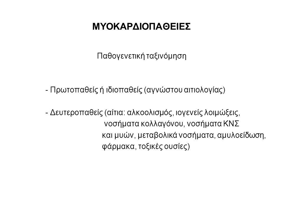 ΜΥΟΚΑΡΔΙΟΠΑΘΕΙΕΣ Παθογενετική ταξινόμηση - Πρωτοπαθείς ή ιδιοπαθείς (αγνώστου αιτιολογίας) - Δευτεροπαθείς (αίτια: αλκοολισμός, ιογενείς λοιμώξεις, νο