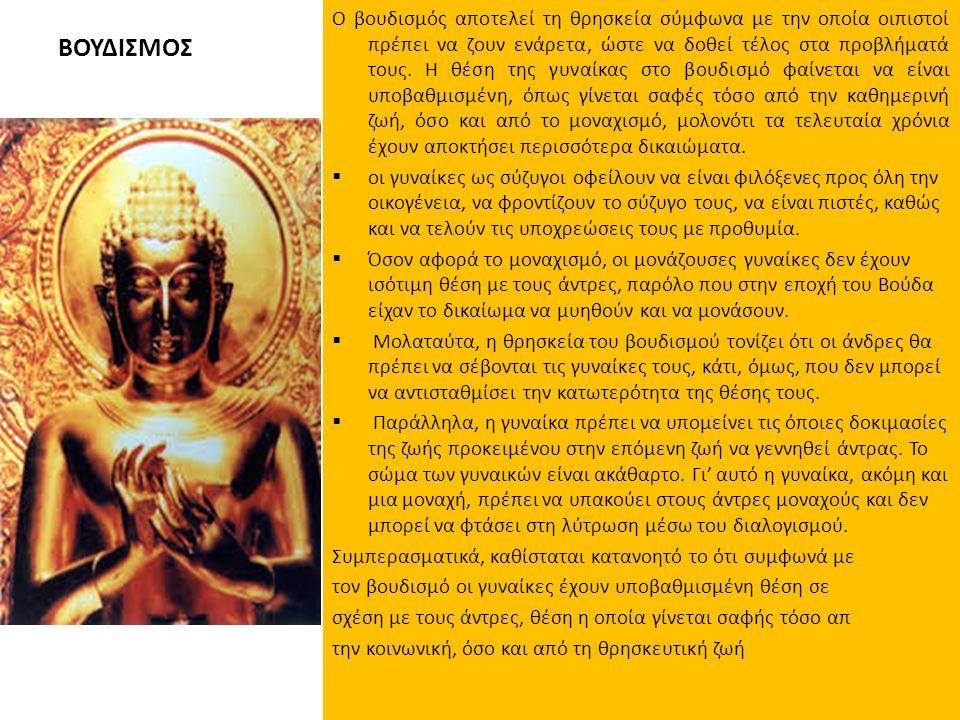 ΒΟΥΔΙΣΜΟΣ Ο βουδισμός αποτελεί τη θρησκεία σύμφωνα με την οποία οιπιστοί πρέπει να ζουν ενάρετα, ώστε να δοθεί τέλος στα προβλήματά τους. Η θέση της γ