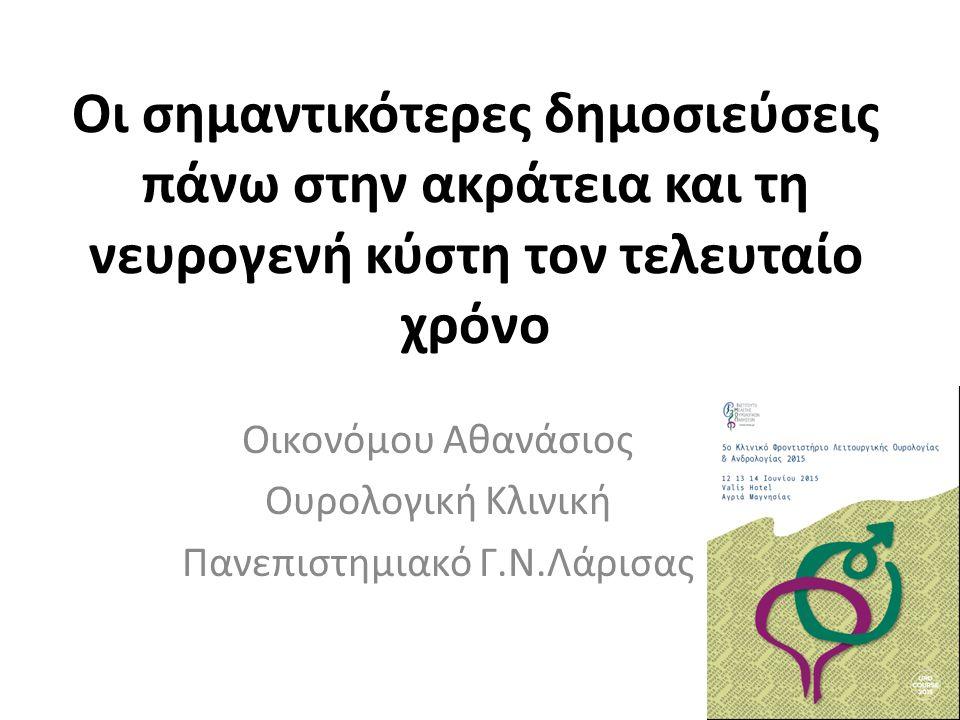Οι σημαντικότερες δημοσιεύσεις πάνω στην ακράτεια και τη νευρογενή κύστη τον τελευταίο χρόνο Οικονόμου Αθανάσιος Ουρολογική Κλινική Πανεπιστημιακό Γ.Ν.Λάρισας