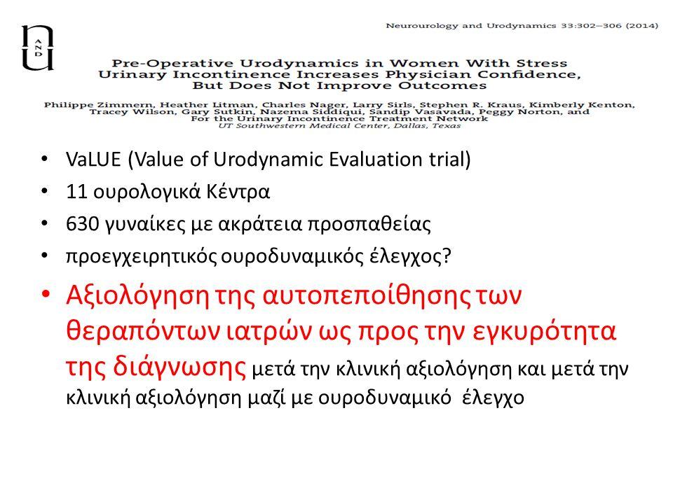 VaLUE (Value of Urodynamic Evaluation trial) 11 ουρολογικά Κέντρα 630 γυναίκες με ακράτεια προσπαθείας προεγχειρητικός ουροδυναμικός έλεγχος.