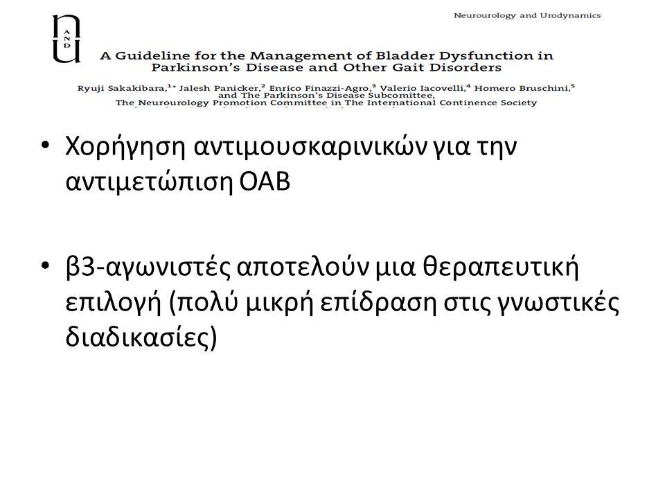 Χορήγηση αντιμουσκαρινικών για την αντιμετώπιση ΟΑΒ β3-αγωνιστές αποτελούν μια θεραπευτική επιλογή (πολύ μικρή επίδραση στις γνωστικές διαδικασίες)