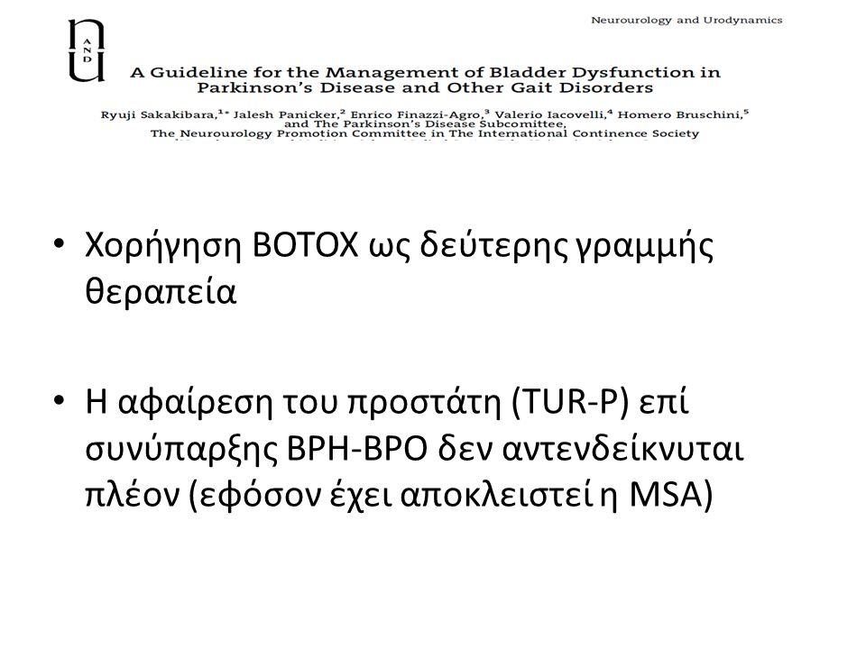 Χορήγηση ΒΟΤΟΧ ως δεύτερης γραμμής θεραπεία Η αφαίρεση του προστάτη (TUR-P) επί συνύπαρξης BPH-BPO δεν αντενδείκνυται πλέον (εφόσον έχει αποκλειστεί η MSA)