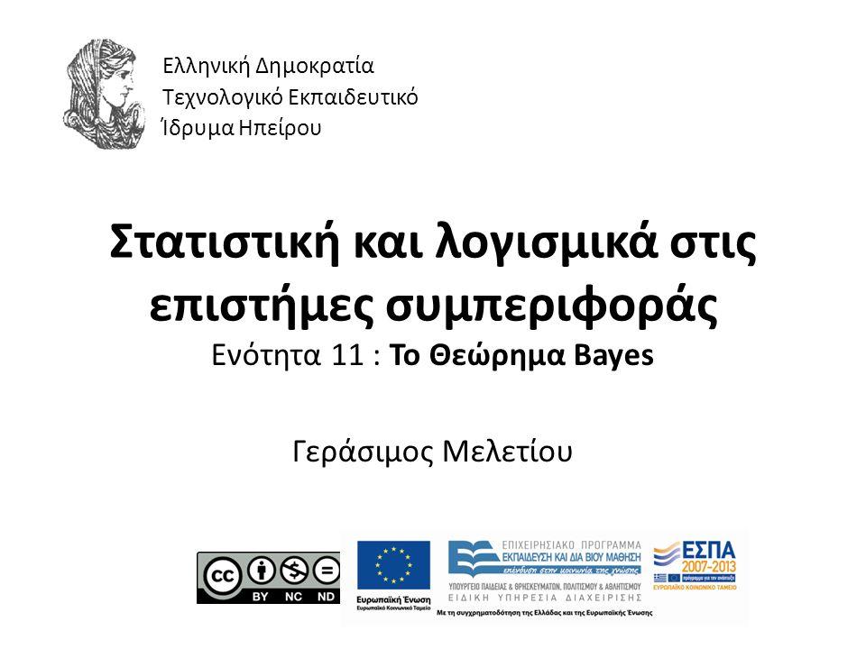 Στατιστική και λογισμικά στις επιστήμες συμπεριφοράς Ενότητα 11 : Το Θεώρημα Bayes Γεράσιμος Μελετίου Ελληνική Δημοκρατία Τεχνολογικό Εκπαιδευτικό Ίδρυμα Ηπείρου
