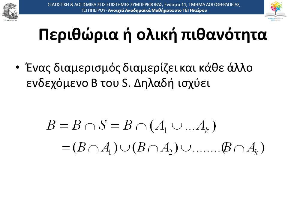 1010 Ένας διαμερισμός διαμερίζει και κάθε άλλο ενδεχόμενο Β του S.