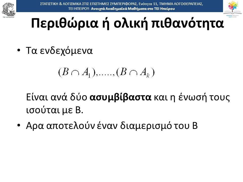 1 Τα ενδεχόμενα Είναι ανά δύο ασυμβίβαστα και η ένωσή τους ισούται με Β.