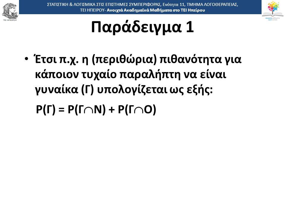 2929 -,, ΤΕΙ ΗΠΕΙΡΟΥ - Ανοιχτά Ακαδημαϊκά Μαθήματα στο ΤΕΙ Ηπείρου Παράδειγμα 1 Έτσι π.χ.