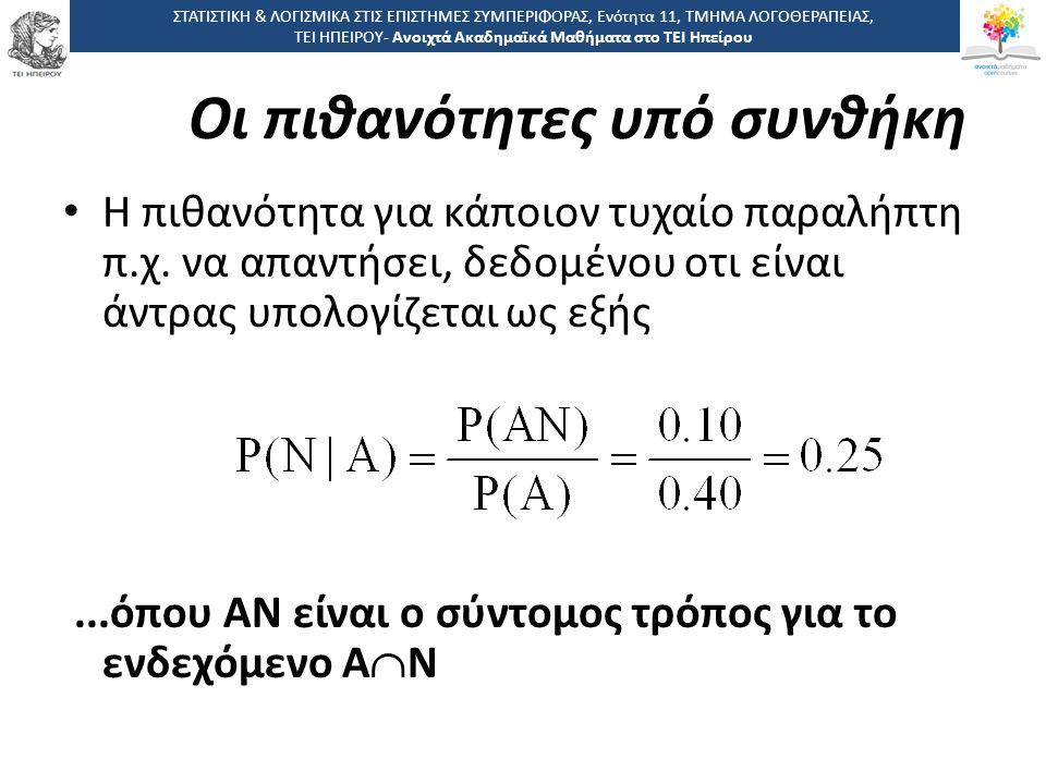 3535 -,, ΤΕΙ ΗΠΕΙΡΟΥ - Ανοιχτά Ακαδημαϊκά Μαθήματα στο ΤΕΙ Ηπείρου Οι πιθανότητες υπό συνθήκη Η πιθανότητα για κάποιον τυχαίο παραλήπτη π.χ.