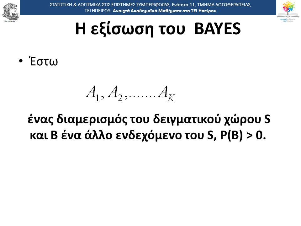 3636 Η εξίσωση του BAYES Έστω ένας διαμερισμός του δειγματικού χώρου S και Β ένα άλλο ενδεχόμενο του S, Ρ(Β) > 0.