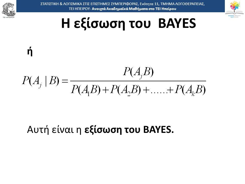 3939 ή Αυτή είναι η εξίσωση του BAYES.