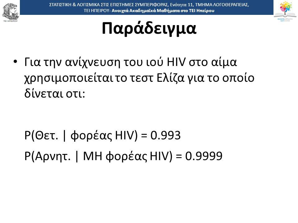 5252 -,, ΤΕΙ ΗΠΕΙΡΟΥ - Ανοιχτά Ακαδημαϊκά Μαθήματα στο ΤΕΙ Ηπείρου Για την ανίχνευση του ιού HIV στο αίμα χρησιμοποιείται το τεστ Ελίζα για το οποίο δίνεται οτι: Ρ(Θετ.