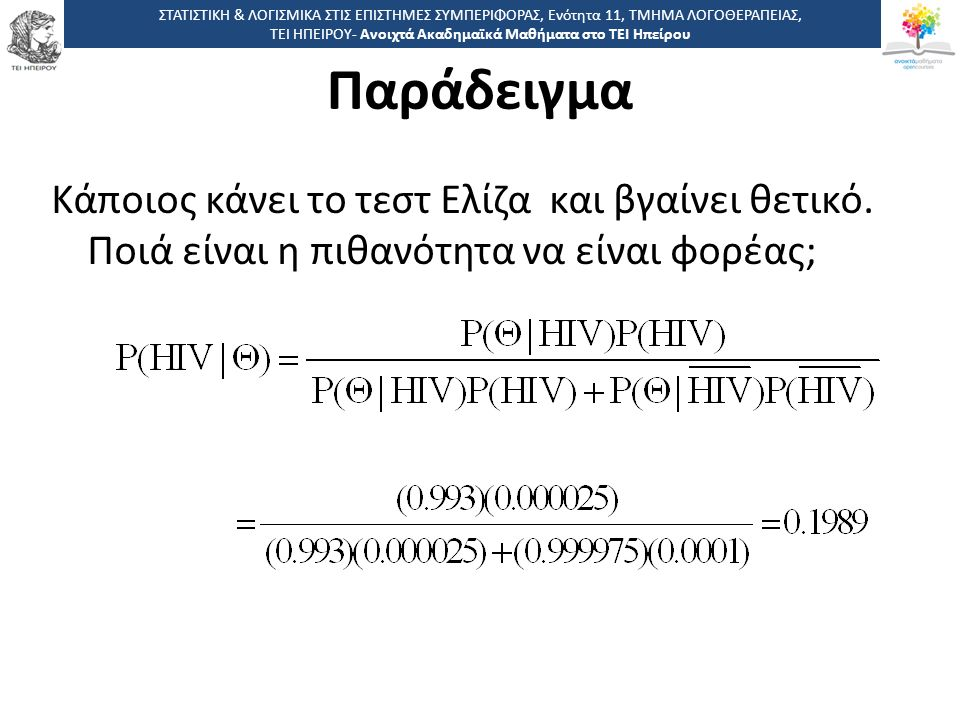 5454 -,, ΤΕΙ ΗΠΕΙΡΟΥ - Ανοιχτά Ακαδημαϊκά Μαθήματα στο ΤΕΙ Ηπείρου Κάποιος κάνει το τεστ Ελίζα και βγαίνει θετικό.