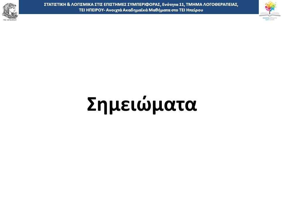 5858 -,, ΤΕΙ ΗΠΕΙΡΟΥ - Ανοιχτά Ακαδημαϊκά Μαθήματα στο ΤΕΙ Ηπείρου Σημειώματα ΣΤΑΤΙΣΤΙΚΗ & ΛΟΓΙΣΜΙΚΑ ΣΤΙΣ ΕΠΙΣΤΗΜΕΣ ΣΥΜΠΕΡΙΦΟΡΑΣ, Ενότητα 11, ΤΜΗΜΑ ΛΟΓΟΘΕΡΑΠΕΙΑΣ, ΤΕΙ ΗΠΕΙΡΟΥ- Ανοιχτά Ακαδημαϊκά Μαθήματα στο ΤΕΙ Ηπείρου
