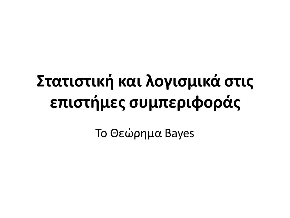 8 Στατιστική και λογισμικά στις επιστήμες συμπεριφοράς Το Θεώρημα Bayes