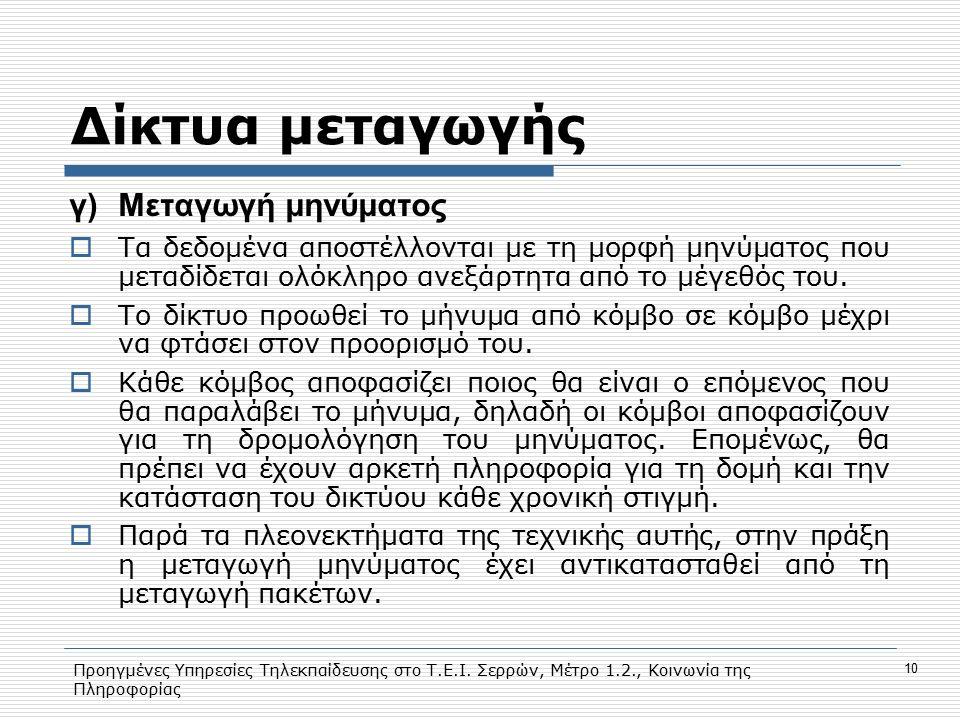 Προηγμένες Υπηρεσίες Τηλεκπαίδευσης στο Τ.Ε.Ι. Σερρών, Μέτρο 1.2., Κοινωνία της Πληροφορίας 10 Δίκτυα μεταγωγής γ)Μεταγωγή μηνύματος  Τα δεδομένα απο