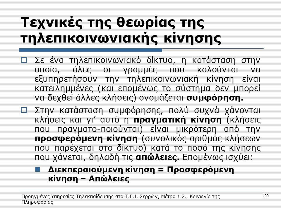 Προηγμένες Υπηρεσίες Τηλεκπαίδευσης στο Τ.Ε.Ι. Σερρών, Μέτρο 1.2., Κοινωνία της Πληροφορίας 100 Τεχνικές της θεωρίας της τηλεπικοινωνιακής κίνησης  Σ