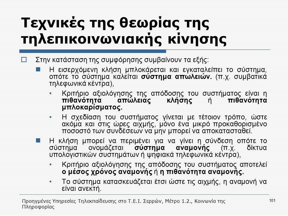 Προηγμένες Υπηρεσίες Τηλεκπαίδευσης στο Τ.Ε.Ι. Σερρών, Μέτρο 1.2., Κοινωνία της Πληροφορίας 101 Τεχνικές της θεωρίας της τηλεπικοινωνιακής κίνησης  Σ