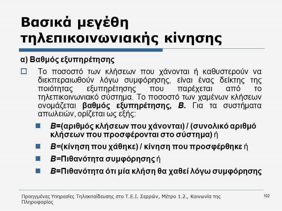 Προηγμένες Υπηρεσίες Τηλεκπαίδευσης στο Τ.Ε.Ι. Σερρών, Μέτρο 1.2., Κοινωνία της Πληροφορίας 102 Bασικά μεγέθη τηλεπικοινωνιακής κίνησης α) Βαθμός εξυπ