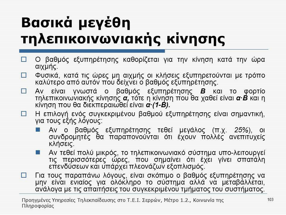Προηγμένες Υπηρεσίες Τηλεκπαίδευσης στο Τ.Ε.Ι. Σερρών, Μέτρο 1.2., Κοινωνία της Πληροφορίας 103 Bασικά μεγέθη τηλεπικοινωνιακής κίνησης  Ο βαθμός εξυ