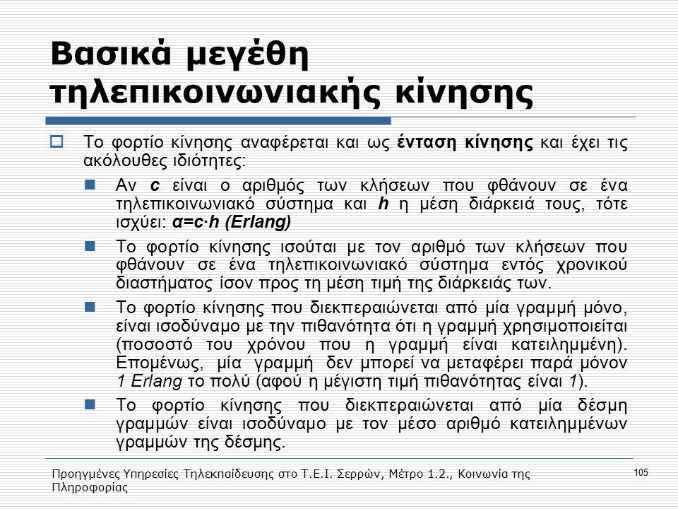Προηγμένες Υπηρεσίες Τηλεκπαίδευσης στο Τ.Ε.Ι. Σερρών, Μέτρο 1.2., Κοινωνία της Πληροφορίας 105 Bασικά μεγέθη τηλεπικοινωνιακής κίνησης  To φορτίο κί