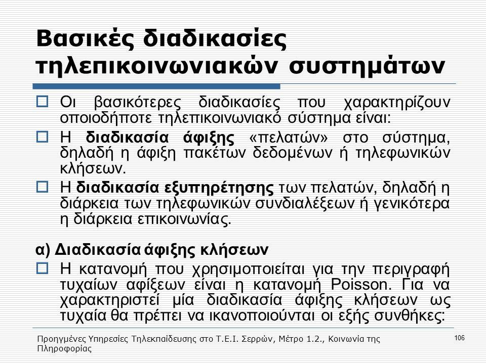 Προηγμένες Υπηρεσίες Τηλεκπαίδευσης στο Τ.Ε.Ι. Σερρών, Μέτρο 1.2., Κοινωνία της Πληροφορίας 106 Βασικές διαδικασίες τηλεπικοινωνιακών συστημάτων  Οι
