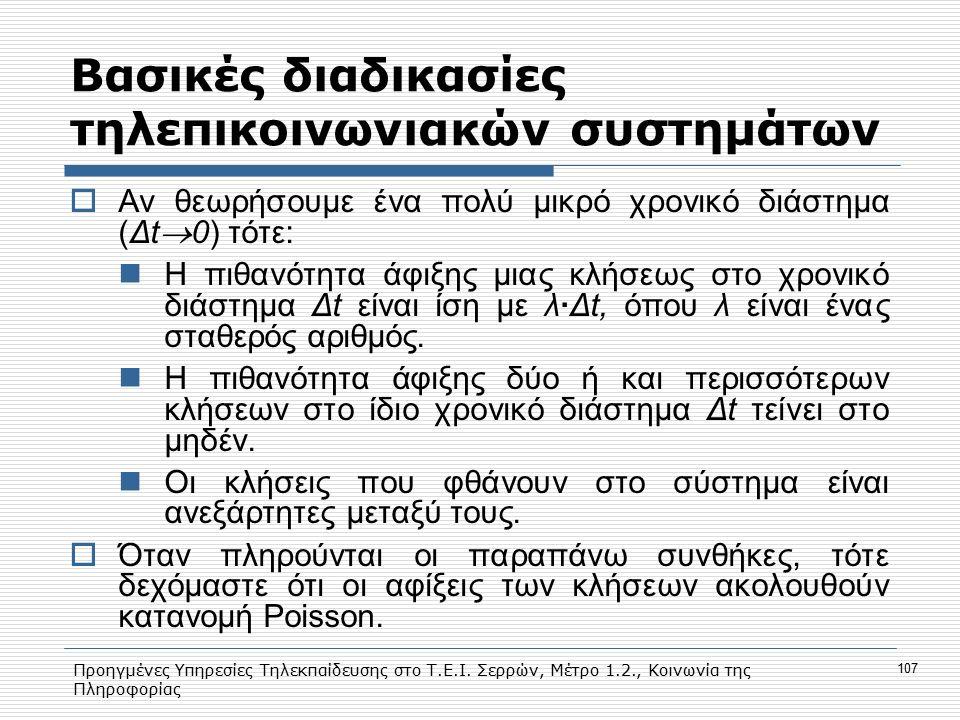 Προηγμένες Υπηρεσίες Τηλεκπαίδευσης στο Τ.Ε.Ι. Σερρών, Μέτρο 1.2., Κοινωνία της Πληροφορίας 107 Βασικές διαδικασίες τηλεπικοινωνιακών συστημάτων  Aν