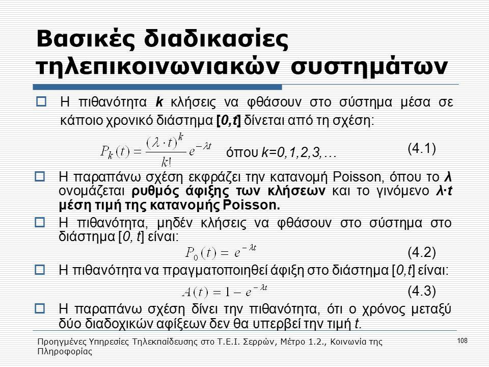 Προηγμένες Υπηρεσίες Τηλεκπαίδευσης στο Τ.Ε.Ι. Σερρών, Μέτρο 1.2., Κοινωνία της Πληροφορίας 108 Βασικές διαδικασίες τηλεπικοινωνιακών συστημάτων  Η π