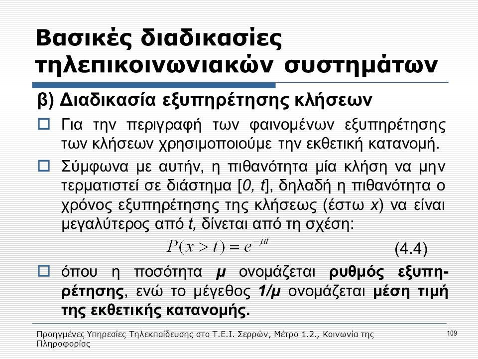 Προηγμένες Υπηρεσίες Τηλεκπαίδευσης στο Τ.Ε.Ι. Σερρών, Μέτρο 1.2., Κοινωνία της Πληροφορίας 109 Βασικές διαδικασίες τηλεπικοινωνιακών συστημάτων β) Δι