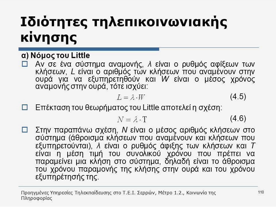 Προηγμένες Υπηρεσίες Τηλεκπαίδευσης στο Τ.Ε.Ι. Σερρών, Μέτρο 1.2., Κοινωνία της Πληροφορίας 110 Ιδιότητες τηλεπικοινωνιακής κίνησης α) Νόμος του Littl