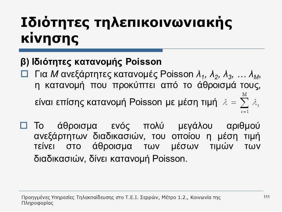 Προηγμένες Υπηρεσίες Τηλεκπαίδευσης στο Τ.Ε.Ι. Σερρών, Μέτρο 1.2., Κοινωνία της Πληροφορίας 111 Ιδιότητες τηλεπικοινωνιακής κίνησης β) Ιδιότητες καταν