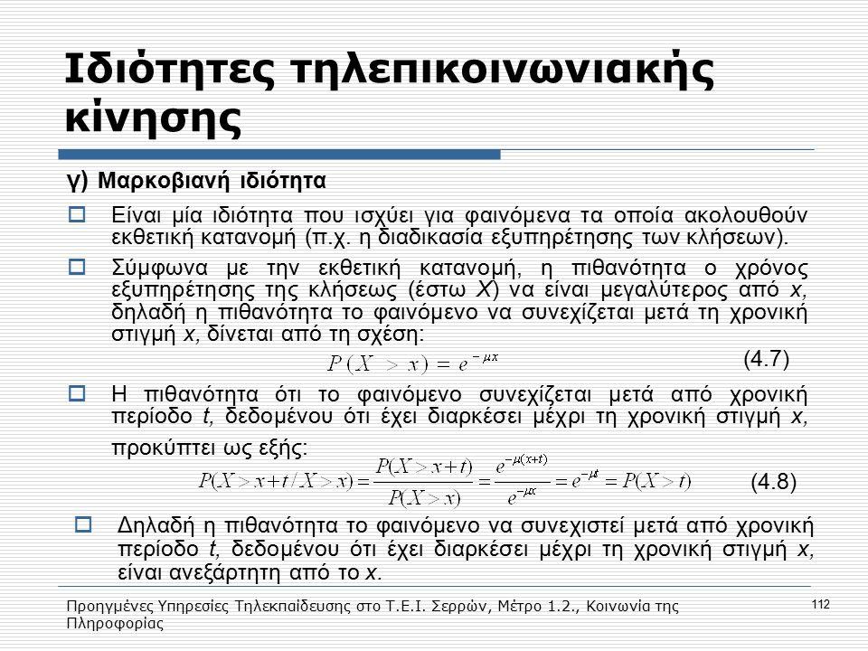 Προηγμένες Υπηρεσίες Τηλεκπαίδευσης στο Τ.Ε.Ι. Σερρών, Μέτρο 1.2., Κοινωνία της Πληροφορίας 112 Ιδιότητες τηλεπικοινωνιακής κίνησης γ) Μαρκοβιανή ιδιό