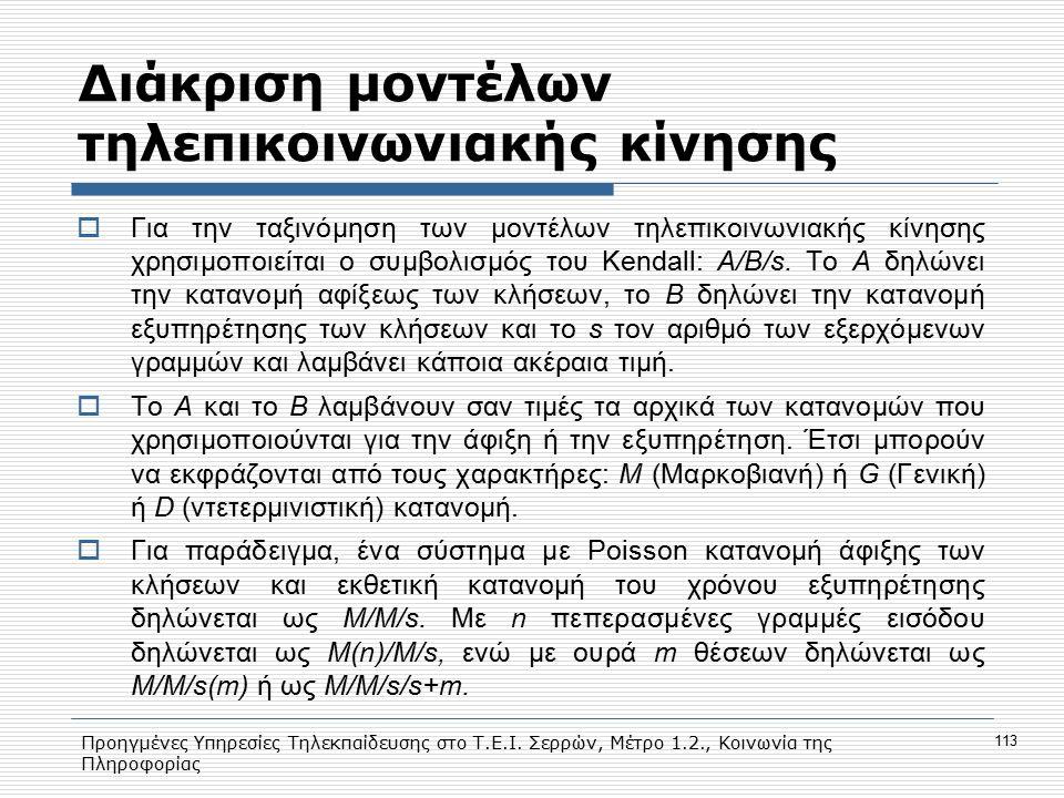Προηγμένες Υπηρεσίες Τηλεκπαίδευσης στο Τ.Ε.Ι. Σερρών, Μέτρο 1.2., Κοινωνία της Πληροφορίας 113 Διάκριση μοντέλων τηλεπικοινωνιακής κίνησης  Για την