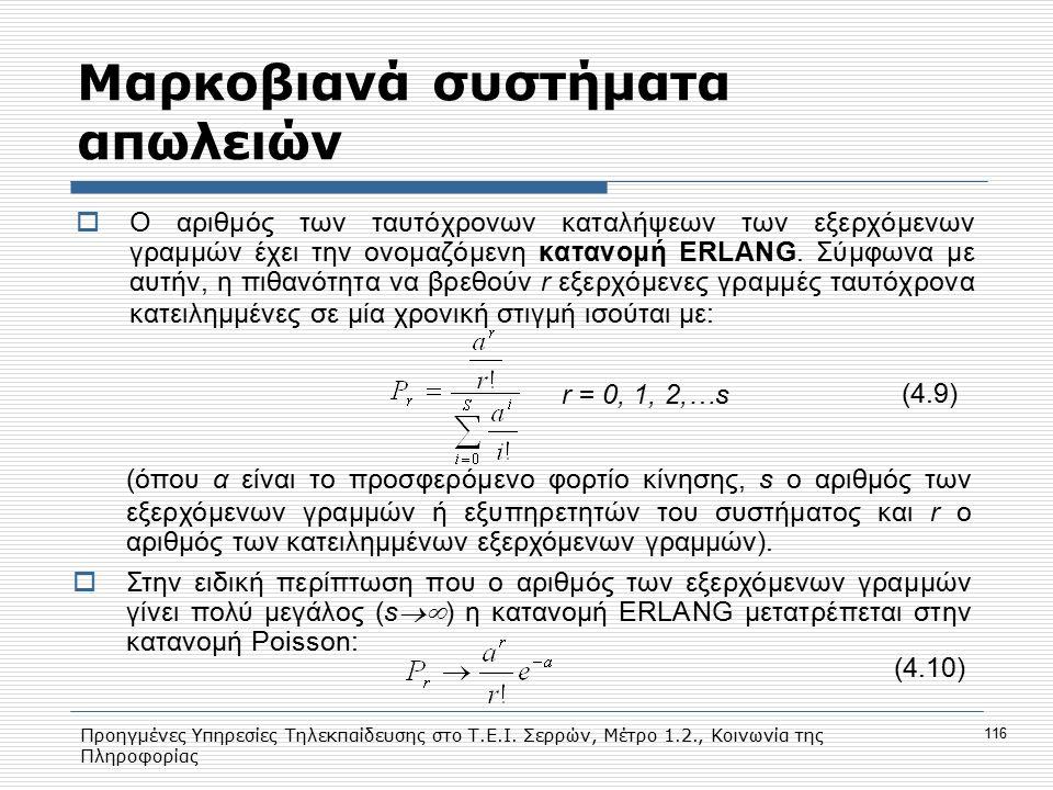 Προηγμένες Υπηρεσίες Τηλεκπαίδευσης στο Τ.Ε.Ι. Σερρών, Μέτρο 1.2., Κοινωνία της Πληροφορίας 116 Mαρκοβιανά συστήματα απωλειών  O αριθμός των ταυτόχρο