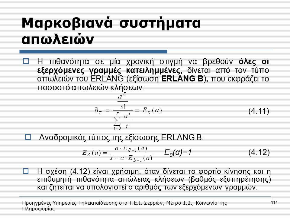 Προηγμένες Υπηρεσίες Τηλεκπαίδευσης στο Τ.Ε.Ι. Σερρών, Μέτρο 1.2., Κοινωνία της Πληροφορίας 117 Mαρκοβιανά συστήματα απωλειών  H πιθανότητα σε μία χρ