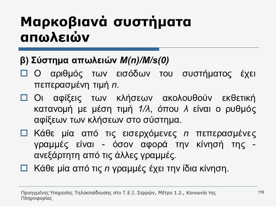 Προηγμένες Υπηρεσίες Τηλεκπαίδευσης στο Τ.Ε.Ι. Σερρών, Μέτρο 1.2., Κοινωνία της Πληροφορίας 118 Mαρκοβιανά συστήματα απωλειών β) Σύστημα απωλειών Μ(n)