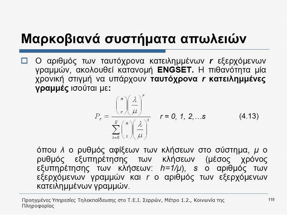 Προηγμένες Υπηρεσίες Τηλεκπαίδευσης στο Τ.Ε.Ι. Σερρών, Μέτρο 1.2., Κοινωνία της Πληροφορίας 119 Mαρκοβιανά συστήματα απωλειών  Ο αριθμός των ταυτόχρο