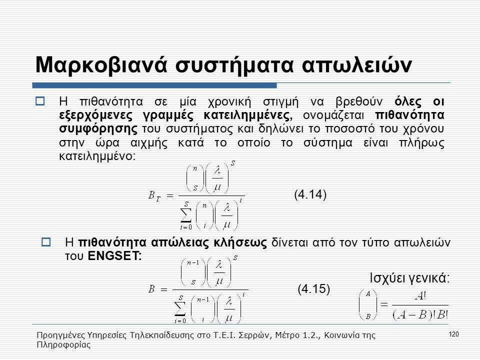 Προηγμένες Υπηρεσίες Τηλεκπαίδευσης στο Τ.Ε.Ι. Σερρών, Μέτρο 1.2., Κοινωνία της Πληροφορίας 120 Mαρκοβιανά συστήματα απωλειών  Η πιθανότητα σε μία χρ
