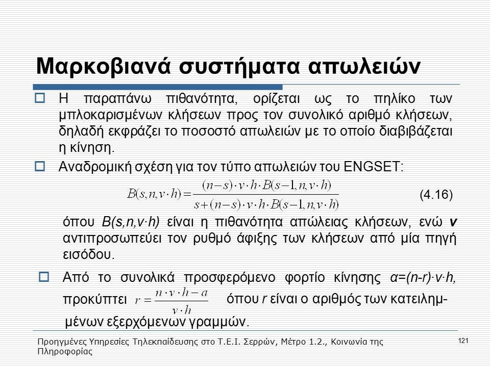 Προηγμένες Υπηρεσίες Τηλεκπαίδευσης στο Τ.Ε.Ι. Σερρών, Μέτρο 1.2., Κοινωνία της Πληροφορίας 121 Mαρκοβιανά συστήματα απωλειών  H παραπάνω πιθανότητα,