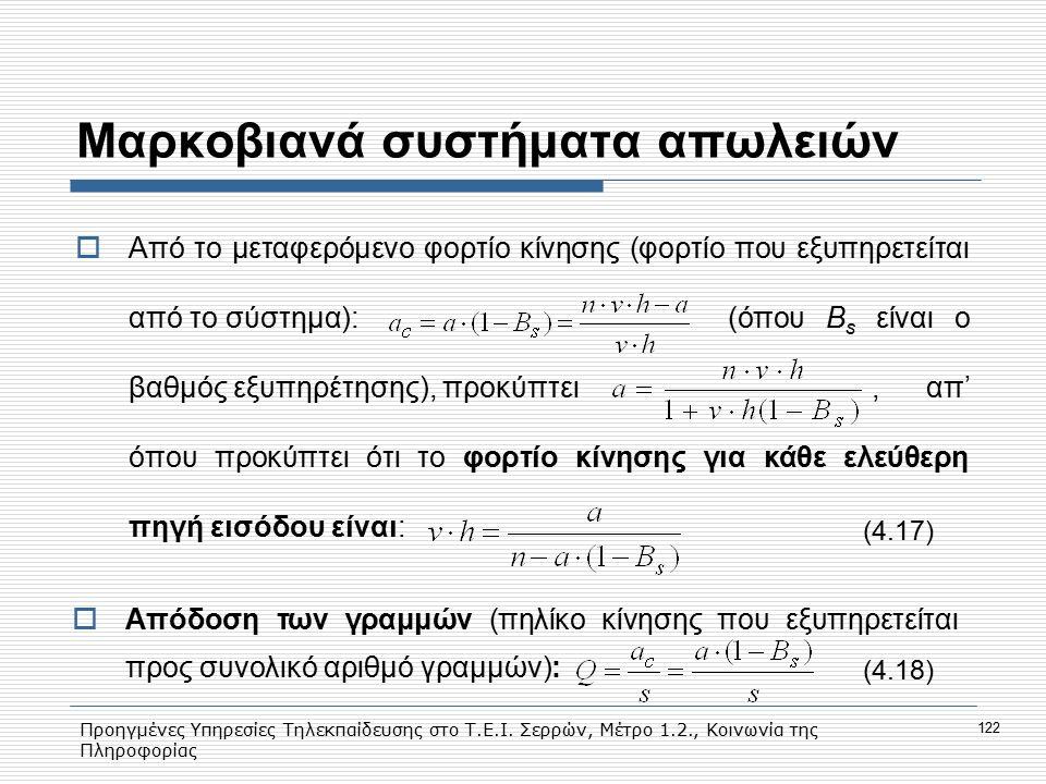 Προηγμένες Υπηρεσίες Τηλεκπαίδευσης στο Τ.Ε.Ι. Σερρών, Μέτρο 1.2., Κοινωνία της Πληροφορίας 122 Mαρκοβιανά συστήματα απωλειών  Από το μεταφερόμενο φο