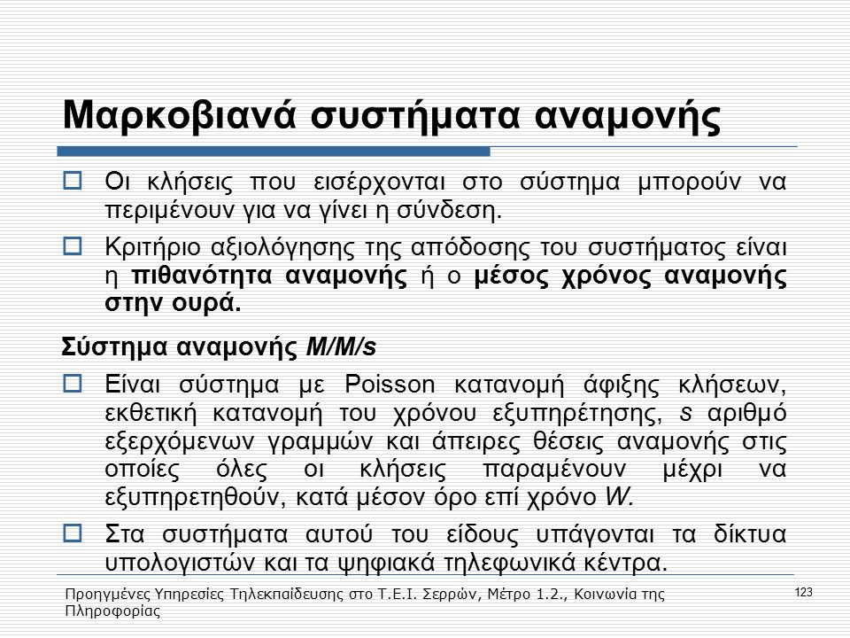 Προηγμένες Υπηρεσίες Τηλεκπαίδευσης στο Τ.Ε.Ι. Σερρών, Μέτρο 1.2., Κοινωνία της Πληροφορίας 123 Mαρκοβιανά συστήματα αναμονής  Οι κλήσεις που εισέρχο