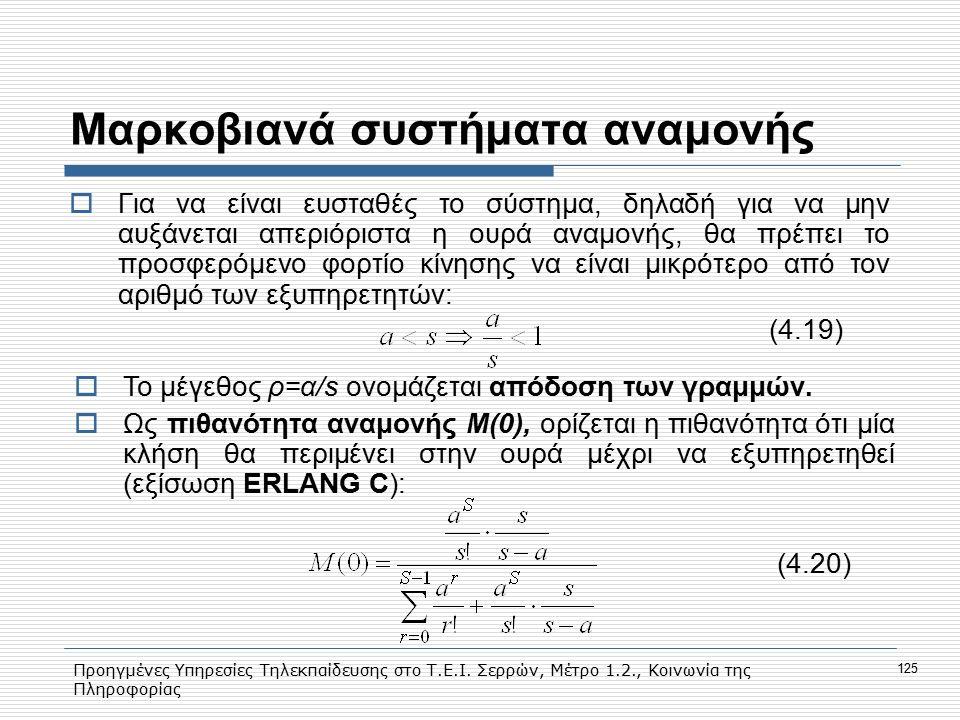 Προηγμένες Υπηρεσίες Τηλεκπαίδευσης στο Τ.Ε.Ι. Σερρών, Μέτρο 1.2., Κοινωνία της Πληροφορίας 125 Mαρκοβιανά συστήματα αναμονής  Για να είναι ευσταθές