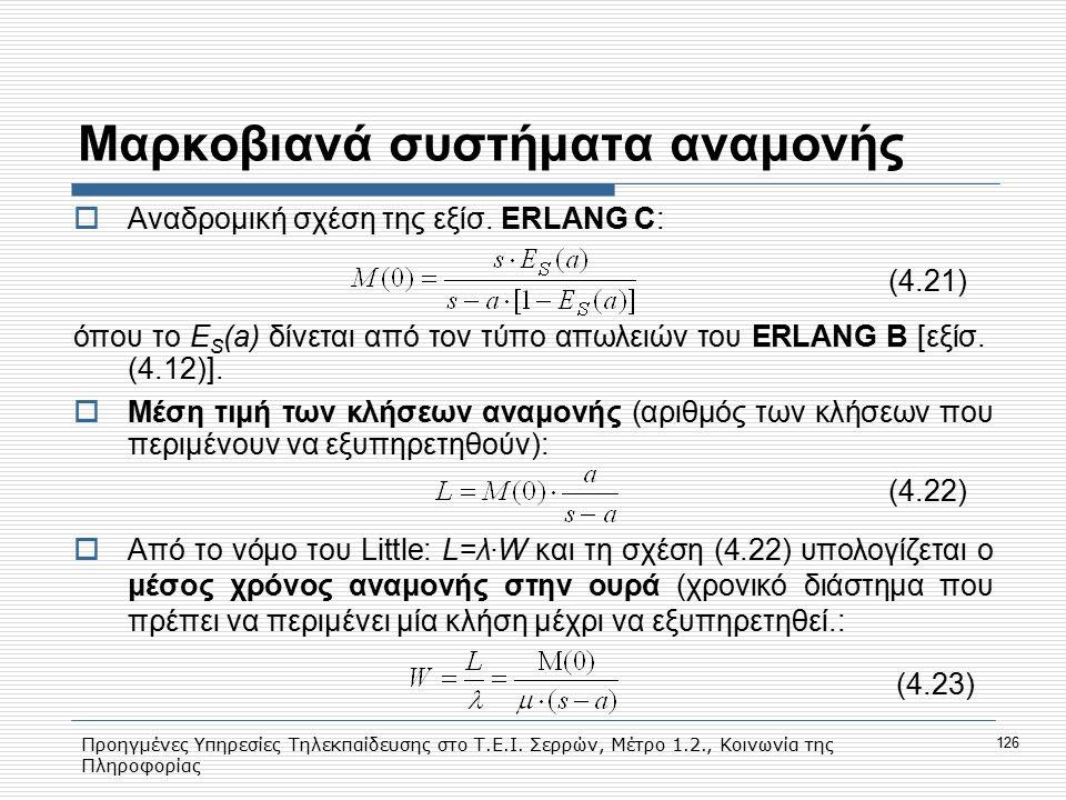 Προηγμένες Υπηρεσίες Τηλεκπαίδευσης στο Τ.Ε.Ι. Σερρών, Μέτρο 1.2., Κοινωνία της Πληροφορίας 126 Mαρκοβιανά συστήματα αναμονής  Αναδρομική σχέση της ε