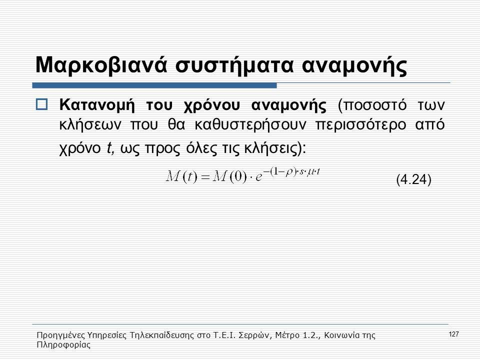 Προηγμένες Υπηρεσίες Τηλεκπαίδευσης στο Τ.Ε.Ι. Σερρών, Μέτρο 1.2., Κοινωνία της Πληροφορίας 127 Mαρκοβιανά συστήματα αναμονής  Κατανομή του χρόνου αν