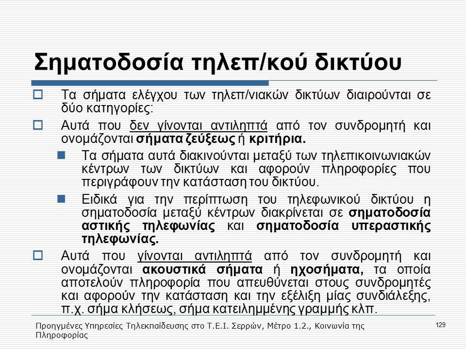Προηγμένες Υπηρεσίες Τηλεκπαίδευσης στο Τ.Ε.Ι. Σερρών, Μέτρο 1.2., Κοινωνία της Πληροφορίας 129 Σηματοδοσία τηλεπ/κού δικτύου  Τα σήματα ελέγχου των