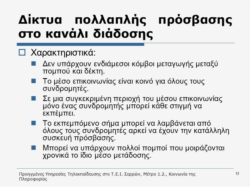 Προηγμένες Υπηρεσίες Τηλεκπαίδευσης στο Τ.Ε.Ι. Σερρών, Μέτρο 1.2., Κοινωνία της Πληροφορίας 13 Δίκτυα πολλαπλής πρόσβασης στο κανάλι διάδοσης  Χαρακτ