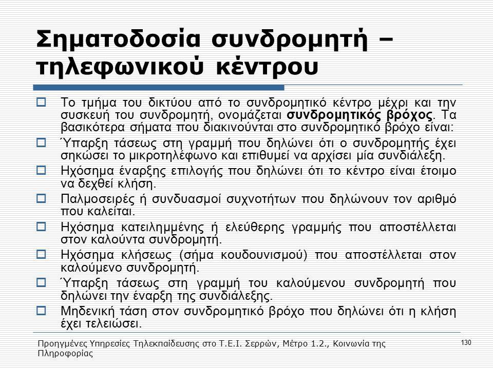 Προηγμένες Υπηρεσίες Τηλεκπαίδευσης στο Τ.Ε.Ι. Σερρών, Μέτρο 1.2., Κοινωνία της Πληροφορίας 130 Σηματοδοσία συνδρομητή – τηλεφωνικού κέντρου  Το τμήμ