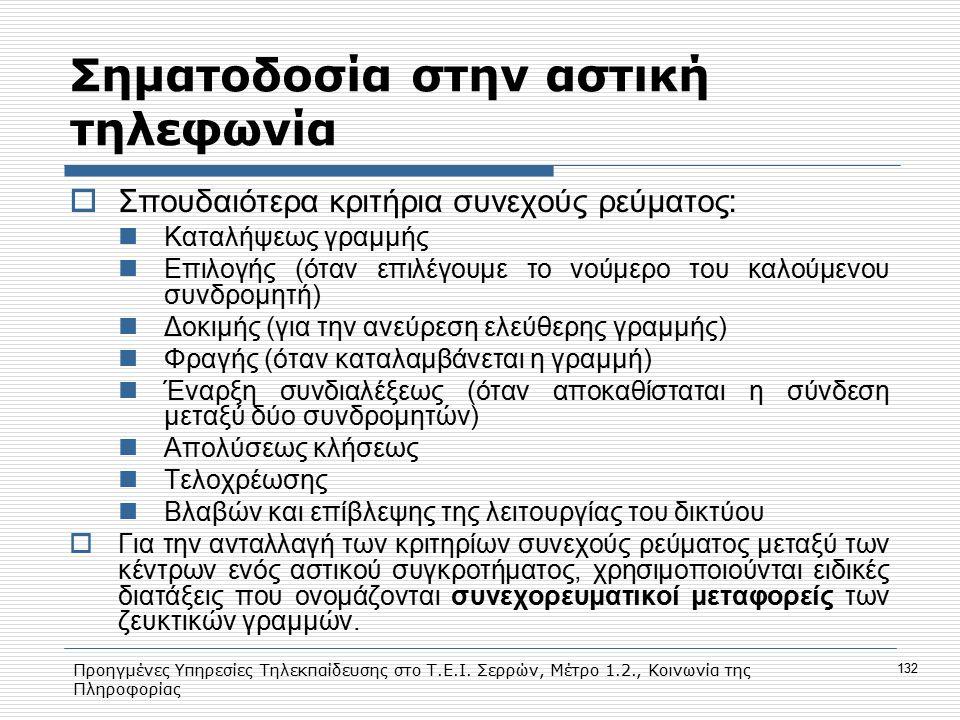 Προηγμένες Υπηρεσίες Τηλεκπαίδευσης στο Τ.Ε.Ι. Σερρών, Μέτρο 1.2., Κοινωνία της Πληροφορίας 132 Σηματοδοσία στην αστική τηλεφωνία  Σπουδαιότερα κριτή
