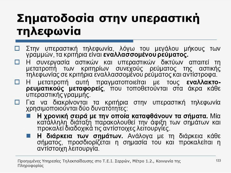 Προηγμένες Υπηρεσίες Τηλεκπαίδευσης στο Τ.Ε.Ι. Σερρών, Μέτρο 1.2., Κοινωνία της Πληροφορίας 133 Σηματοδοσία στην υπεραστική τηλεφωνία  Στην υπεραστικ