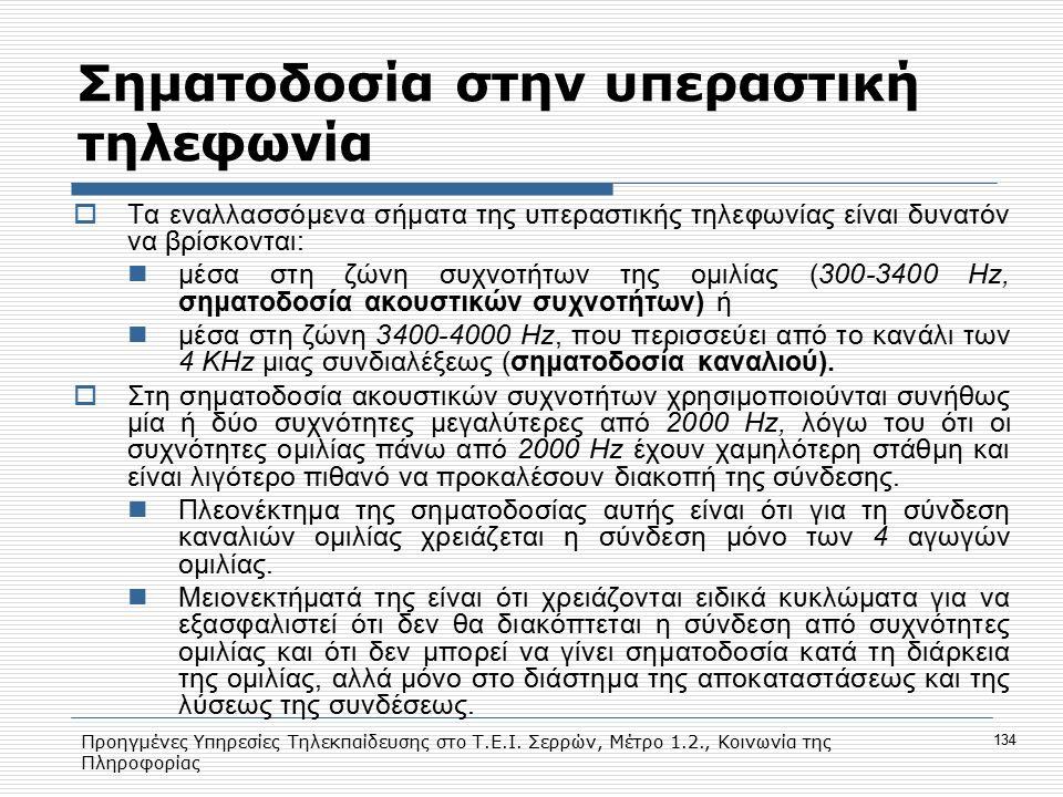 Προηγμένες Υπηρεσίες Τηλεκπαίδευσης στο Τ.Ε.Ι. Σερρών, Μέτρο 1.2., Κοινωνία της Πληροφορίας 134 Σηματοδοσία στην υπεραστική τηλεφωνία  Τα εναλλασσόμε